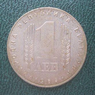 1 лев 1969 р., ювілейний, Болгарія