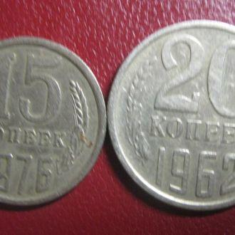 15 коп. 1976 р. і 20 коп. 1962 р
