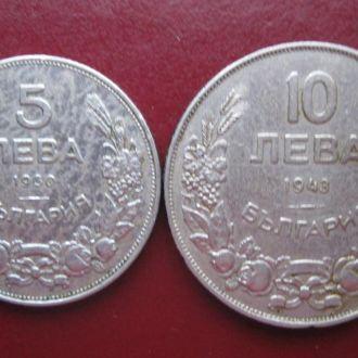 5 левов 1930 г., 10 левов 1943 г.