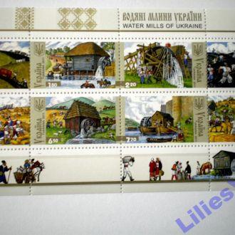Блок Водянi млини Украiни (номинал18,20)