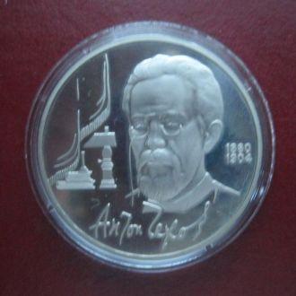 1 рубль 1990 г., А.П. Чехов