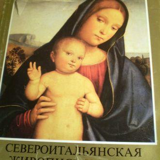 Л.Мравик. Североитальянская живопись XV века