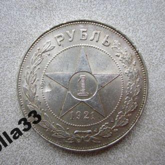 1 рубль 1921 года А.Г.  Звезда RRR отличный