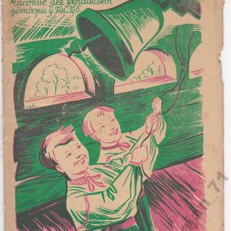 Малі друзі. Часопис для укр.дітвори у Ген.Губ.1943