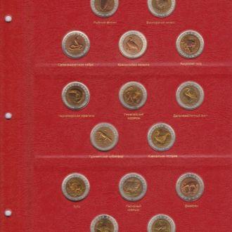 Лист для монет серии /Красная книга/ с 1991-1994 г