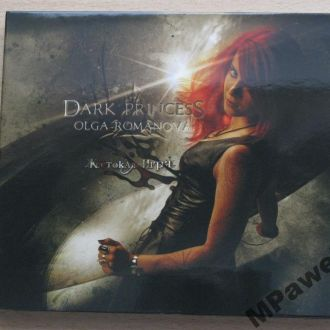 CD D/p Dark Princess Olga Romanova. Жестокая игра.