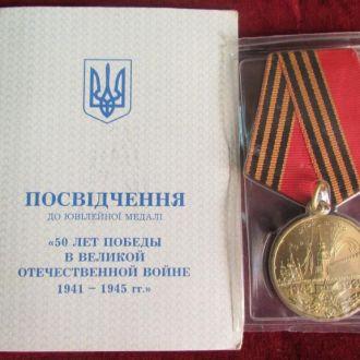 Медаль 50 лет Победы в ВОВ СССР на документ