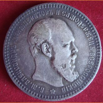 монета рубль 1892 года