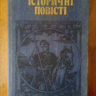 Історичні повісті (Шморгун, Микитин, Кулаковський)