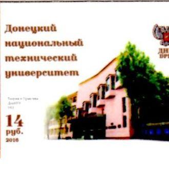 Донецк университет