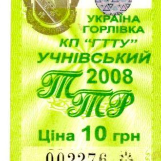 ученический проездной 2008