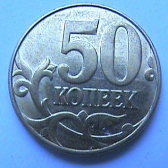50 копеек 2014 м