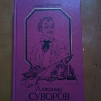 Суворов С. Григорьев