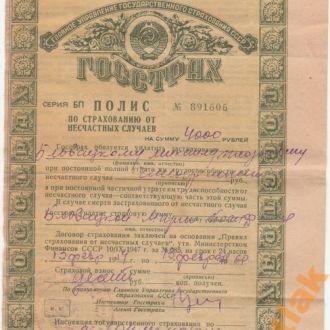 ГОССТРАХ полис по страхованию, бланк 1950 год