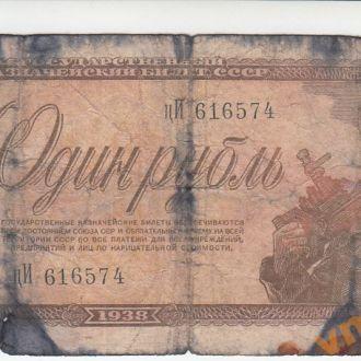 1 рубль 1938 год серия цИ