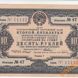 Облигация 10 рублей 1936 год СОСТОЯНИЕ