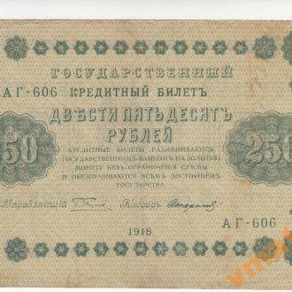 250 рублей 1918 год Стариков