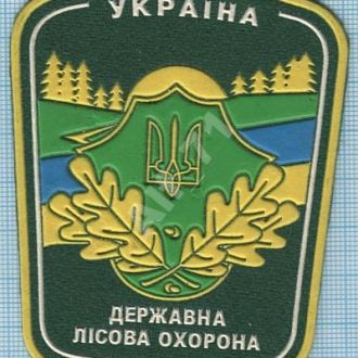 Шеврон Нашивка Государственная охрана леса Державна лісова охорона  Украина .