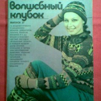 Открытки *Волшебный клубок*  27, СССР 1986 год