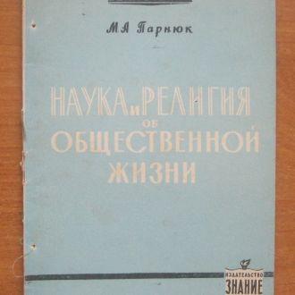М. Парнюк. Наука и религия об обществ. жизни, 1959
