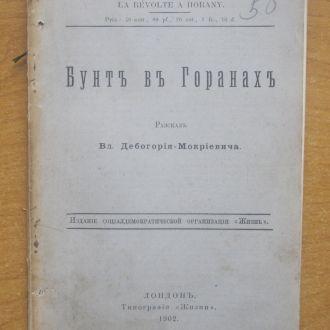 Вл.Дебогорий. Бунт в Горанах. Лондон, 1902 - 76 с.