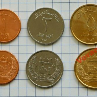 АФГАНИСТАН - набор монет 3 сет