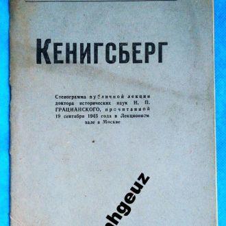 Кенигсберг. Стенограмма Грацианского. 1945 г.