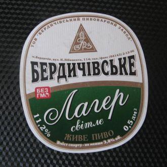 Пивные этикетки Бердычевское лагер 2012-2015 г