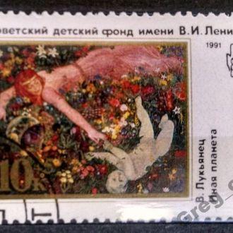 марки СССР искусство 1991г с 1 гривны