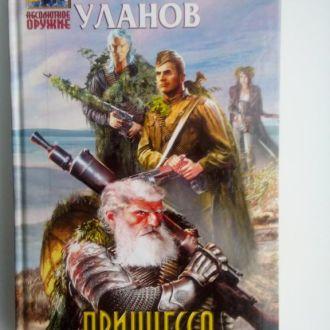 "А. УЛАНОВ   ""ПРИНЦЕССА ДЛЯ СЕРЖАНТА"""