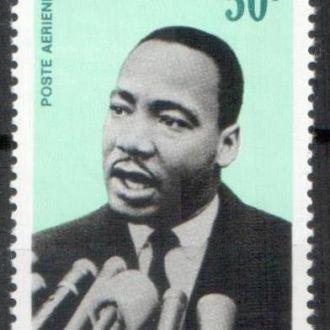 (3) Конго 1968 год  (Мартин Лютер Кинг) MNH