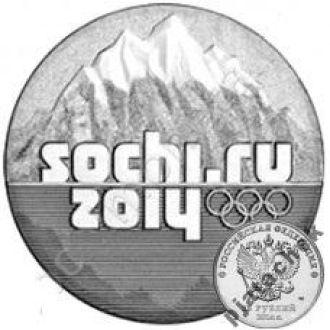 25 рублей Сочи 2014 г Горы запайка 2014 г.