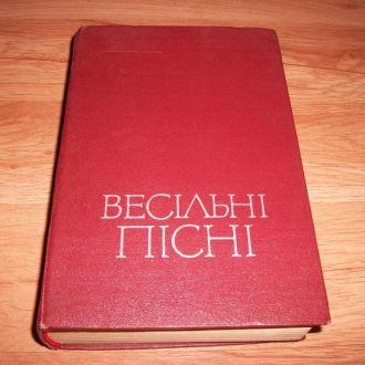 Весільні пісні,Українська народна творчість,1т