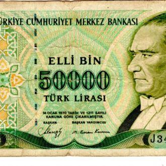 50000 лир Турция