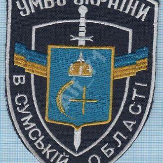 Шеврон Нашивка  МВД Украины Управление Сумская область Сумы МВС.