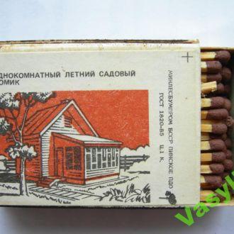Спички СССР Садовый домик № 4