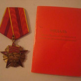 Медаль 90 лет Революции (КПРФ) с доком