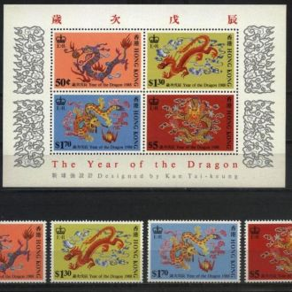 Гонконг Английские колонии Китай Новый год 1988MNH
