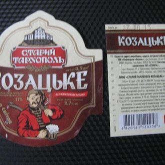 Пивные этикетки Козацкое Новинка