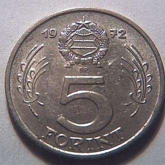 Венгрия 5 форинтов 1972 года