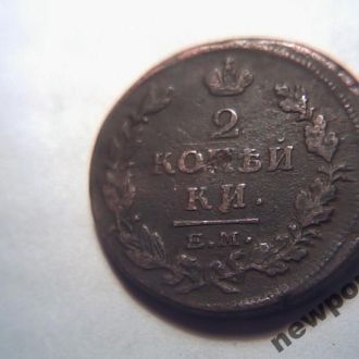 2 коп.1815 год.Александр I.смещение штампа