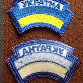 Украина Україна большая ШЕВРОН НАШИВКА