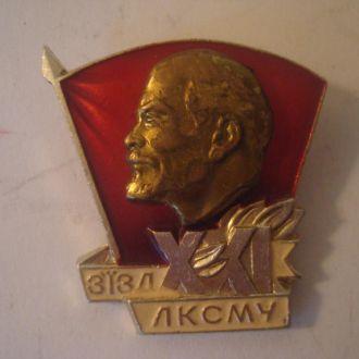 Знак 21 съезд ЛКСМУ