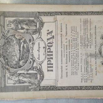 журнал Природа 1915г. июль-август