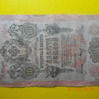 10 рублей 1909 рік