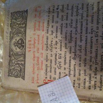 Книга старинная церковная 122