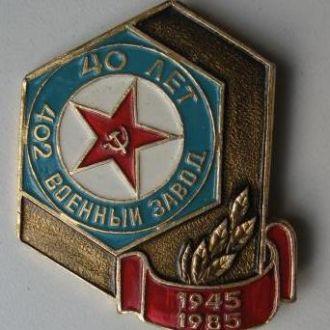 Значек 40 лет.  402 Военный завод .