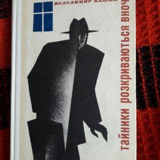 В.Кашин - Розслідування інспектора Коваля. 7 книг