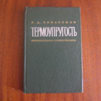Коваленко Термоупругость  1975 г.