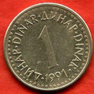 1 динар 1991
